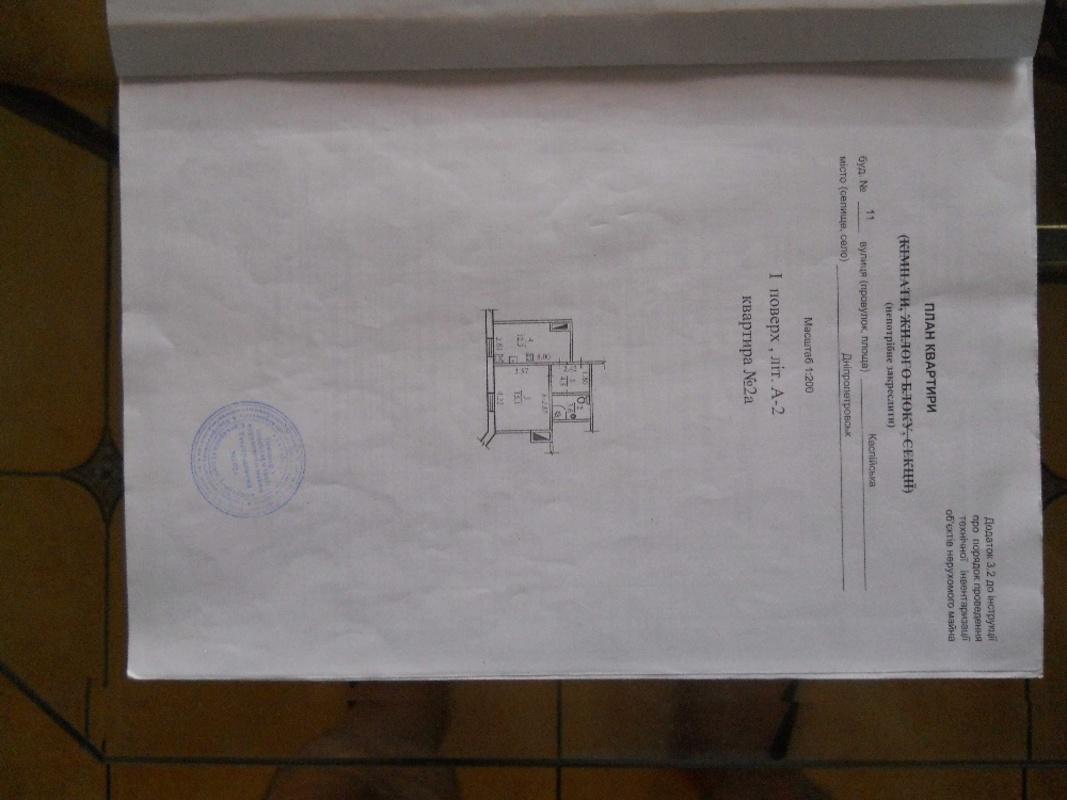продам 1-комнатную квартиру Днепр, ул.Каспийская - Фото 3