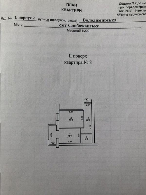 продам 1-комнатную квартиру Юбилейное, ул.Владимирская - Фото 13